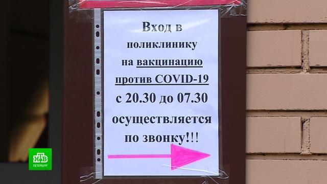 Занятые петербуржцы смогут привиться от коронавируса ночью.Санкт-Петербург, здравоохранение, коронавирус, медицина, прививки.НТВ.Ru: новости, видео, программы телеканала НТВ