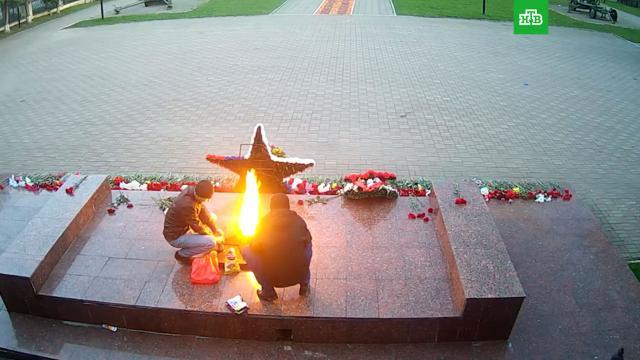 В Можайске задержаны двое мужчин за осквернение Вечного огня.Московская область, задержание, памятники.НТВ.Ru: новости, видео, программы телеканала НТВ