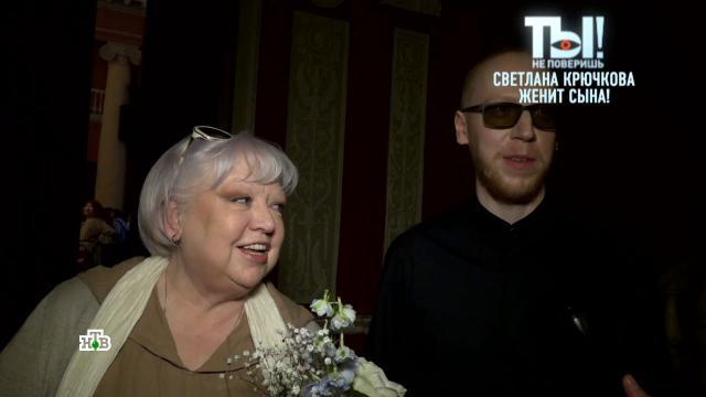 Светлана Крючкова женит младшего сына на девушке не из шоу-бизнеса.артисты, браки и разводы, знаменитости, кино, семья, театр, шоу-бизнес, эксклюзив.НТВ.Ru: новости, видео, программы телеканала НТВ