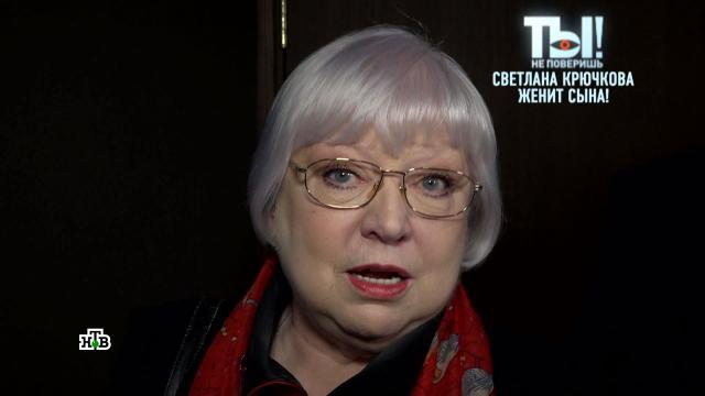 Светлана Крючкова о борьбе с раком: хотела переписать завещание.артисты, знаменитости, кино, онкологические заболевания, театр, шоу-бизнес, эксклюзив.НТВ.Ru: новости, видео, программы телеканала НТВ