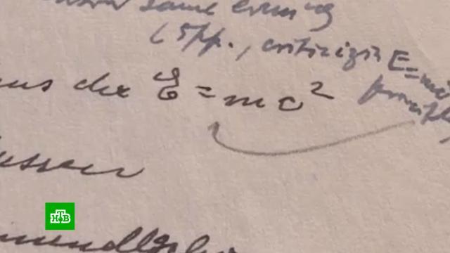 Письмо Эйнштейна со знаменитой формулой ушло с молотка за $1, 2 млн.аукционы, наука и открытия.НТВ.Ru: новости, видео, программы телеканала НТВ