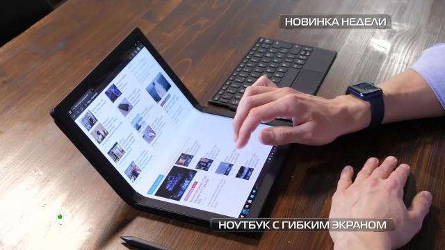 Ноутбук сгибким экраном.НТВ.Ru: новости, видео, программы телеканала НТВ
