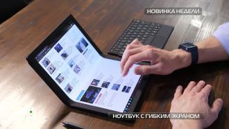 Ноутбук сгибким экраном