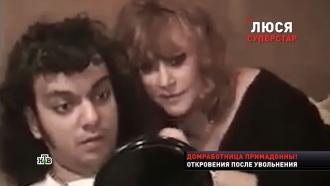 Экс-домработница раскрыла секреты семейной жизни Пугачёвой и Киркорова.НТВ.Ru: новости, видео, программы телеканала НТВ
