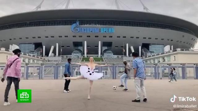 Петербургская балерина исполнила 13 фуэте в честь Евро-2020.Санкт-Петербург, балет, соцсети, стадионы, футбол.НТВ.Ru: новости, видео, программы телеканала НТВ