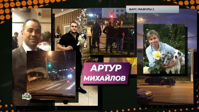 Как сын чувашского бизнесмена заметал следы после громкого ДТП.скандалы, ГИБДД, автомобили, расследование, эксклюзив, Чувашия, блогосфера, ДТП.НТВ.Ru: новости, видео, программы телеканала НТВ