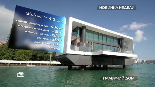 Как устроен новейший плавучий дом.НТВ.Ru: новости, видео, программы телеканала НТВ