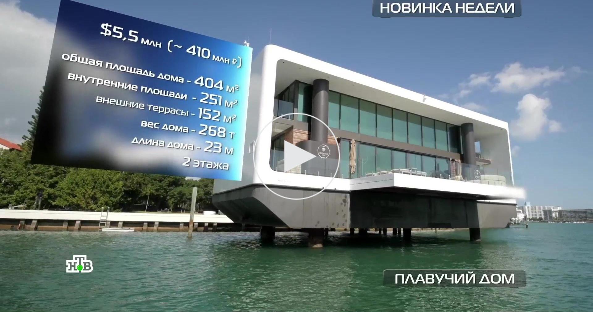 Как устроен новейший плавучий дом