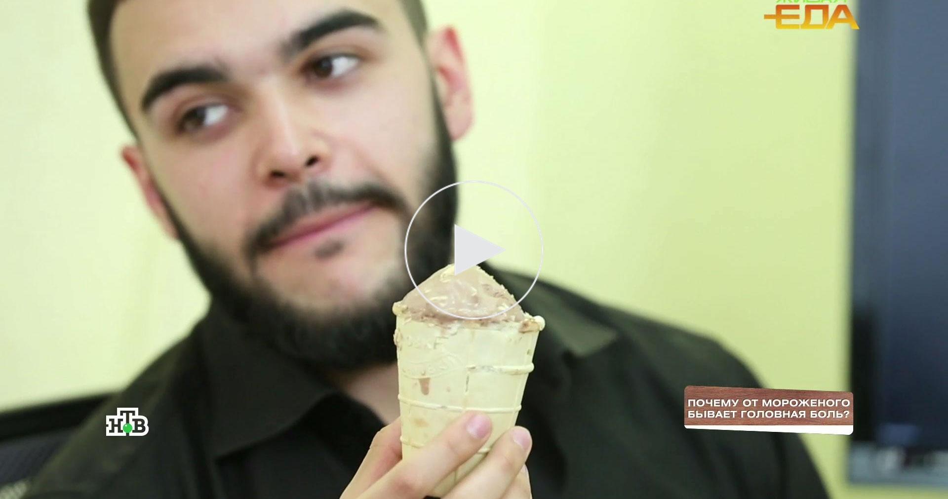 Почему от мороженого может заболеть голова?
