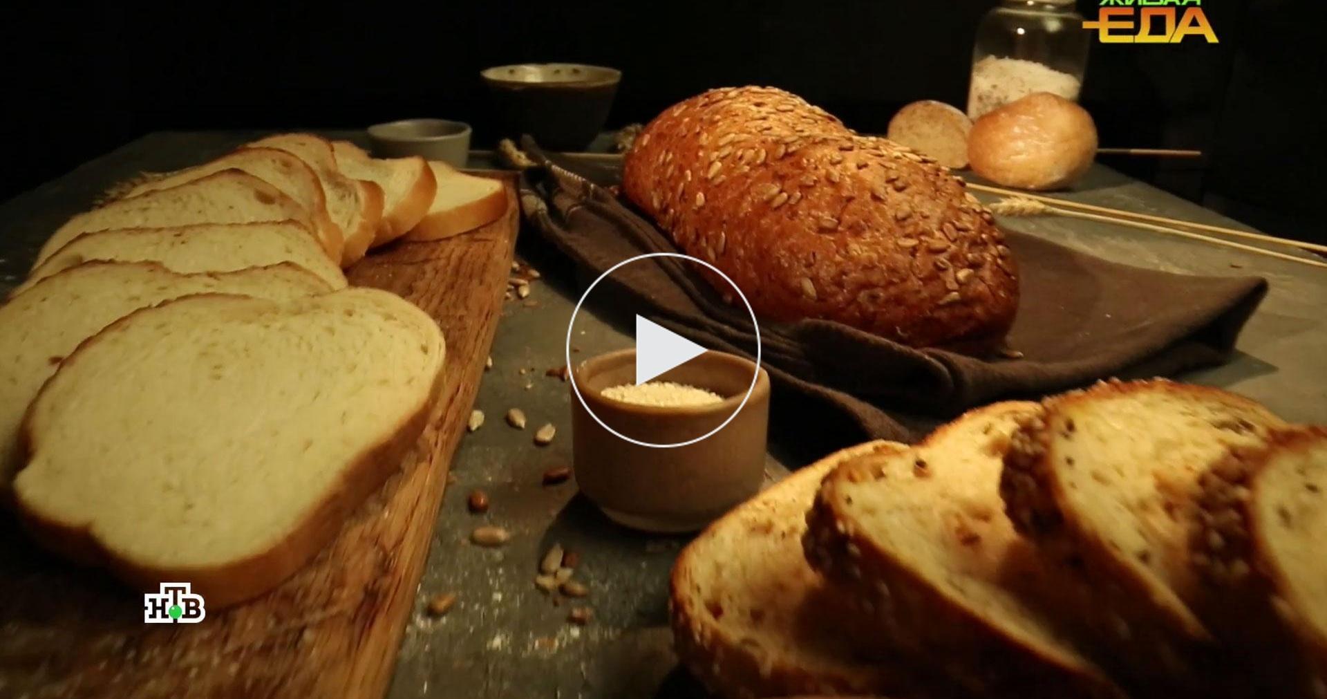 Хрустальный, сверчковый, ржаной: виды хлеба иего польза