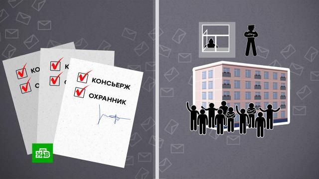 Мошенничество на собрании жильцов: как не стать жертвой управляющей компании