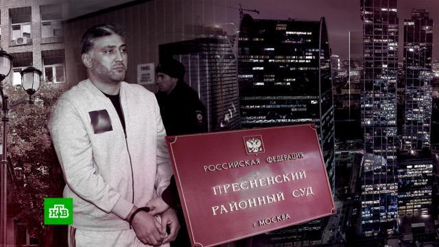 Участникам перестрелки в«Москва-Сити» вынесли приговор.Москва, приговоры, суды.НТВ.Ru: новости, видео, программы телеканала НТВ