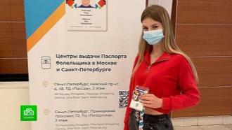 Первой прилетевшей вПетербург болельщицей <nobr>Евро-2020</nobr> стала гражданка Молдовы