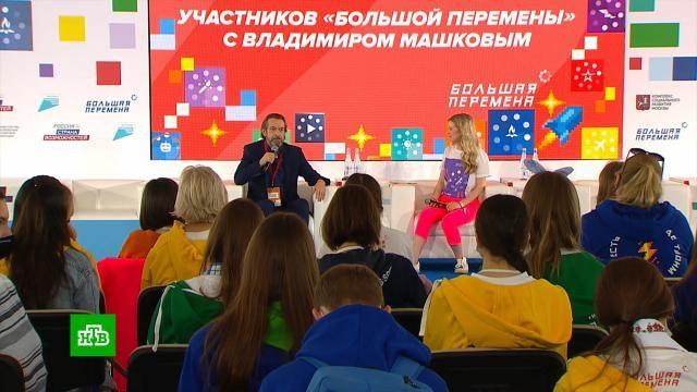 ВМоскве стартовал фестиваль для школьников «Большая перемена».Москва, дети и подростки, образование, фестивали и конкурсы.НТВ.Ru: новости, видео, программы телеканала НТВ