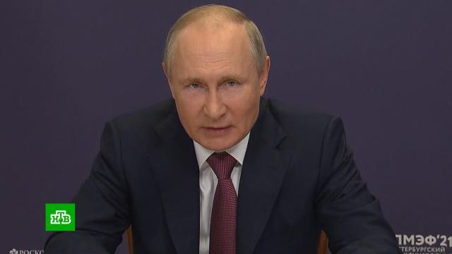 Путин: российская экономика преодолевает все пандемийные сложности.ПМЭФ, Путин, компании, экономика и бизнес.НТВ.Ru: новости, видео, программы телеканала НТВ