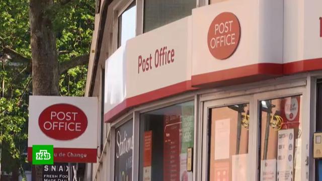 ВВеликобритании начался суд по громкому делу о«почтовом скандале».Великобритания, почта, скандалы, суды.НТВ.Ru: новости, видео, программы телеканала НТВ