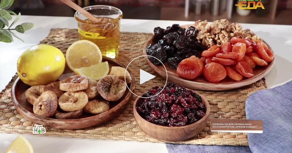 Сердечная каша: полезноли блюдо из сухофруктов, орехов, лимона имеда