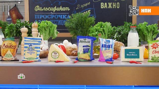 В российских магазинах нашли сорт сыра, к которому почти нет претензий.еда.НТВ.Ru: новости, видео, программы телеканала НТВ