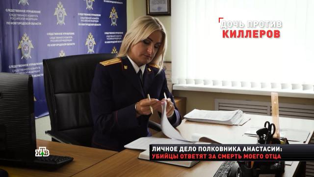 Дочь против киллеров: как полковник СК нашла убийц своего отца.НТВ.Ru: новости, видео, программы телеканала НТВ