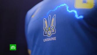 ВМИД РФ иКремле раскритиковали новую форму украинской сборной по футболу