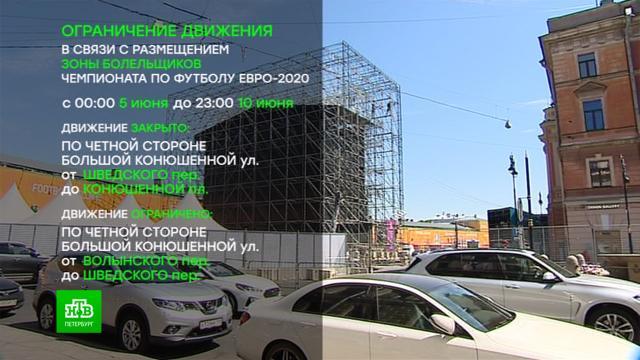 Возведение фан-зоны Евро-2020 ограничило движение в центре Петербурга.Санкт-Петербург, дорожное движение, футбол.НТВ.Ru: новости, видео, программы телеканала НТВ