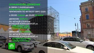 Возведение фан-зоны Евро-2020 ограничило движение в центре Петербурга