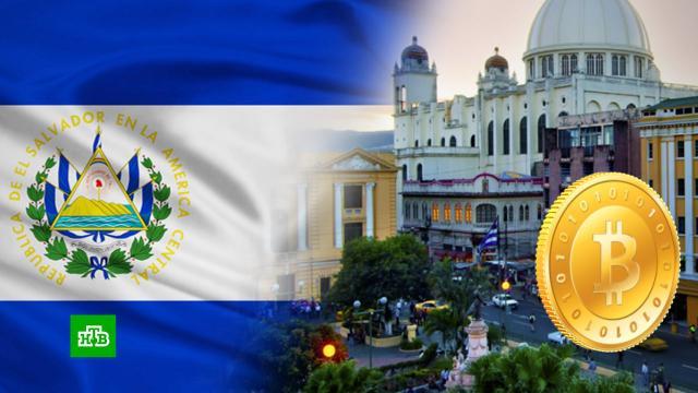 Сальвадор признал биткоин официальной валютой.валюта, доллар, криптовалюты.НТВ.Ru: новости, видео, программы телеканала НТВ