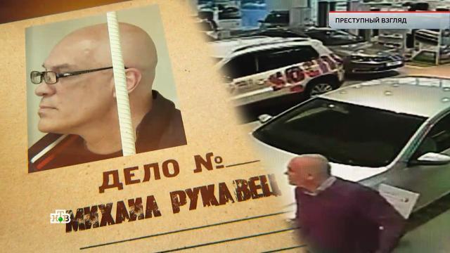 «Больше миллиона не брал»: рецидивист-гипнотизер рассказал, как грабил банки иавтосалоны.гипноз, кражи и ограбления, мошенничество.НТВ.Ru: новости, видео, программы телеканала НТВ
