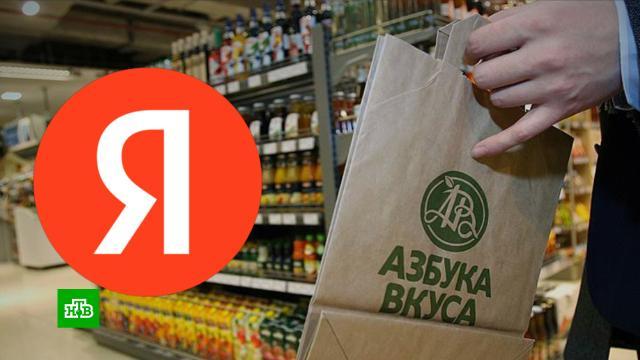 «Яндекс» собирается купить сеть супермаркетов «Азбука вкуса».экономика и бизнес, Яндекс, компании, магазины.НТВ.Ru: новости, видео, программы телеканала НТВ