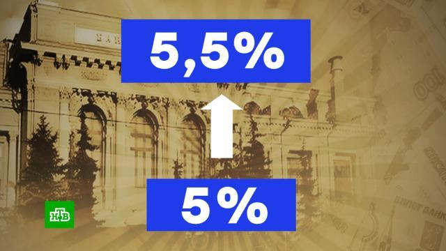 Центробанк вновь поднял ключевую ставку.Центробанк, кредиты, экономика и бизнес.НТВ.Ru: новости, видео, программы телеканала НТВ