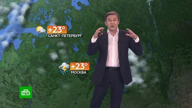 Прогноз погоды на 12июня.погода, прогноз погоды.НТВ.Ru: новости, видео, программы телеканала НТВ