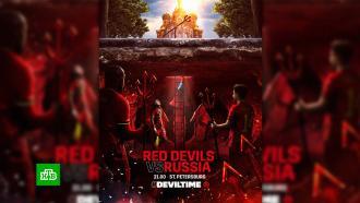 Евро-2020: сборная Бельгии анонсировала игру сроссиянами демоническим постером.НТВ.Ru: новости, видео, программы телеканала НТВ