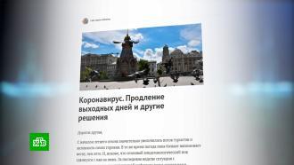 Собянин объявил нерабочими дни с15по 19июня