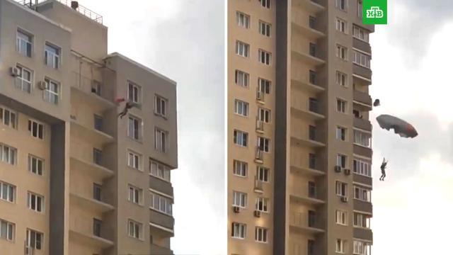 Экстремал прыгнул спарашютом смногоэтажки вБалашихе.Московская область, парашютный спорт, экстремальные виды спорта.НТВ.Ru: новости, видео, программы телеканала НТВ
