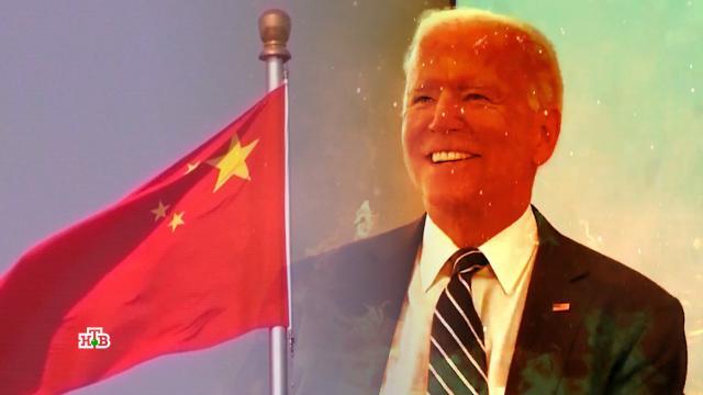 Америке предрекли поражение вхолодной войне сКитаем.Байден, Великобритания, Джонсон Борис, США.НТВ.Ru: новости, видео, программы телеканала НТВ