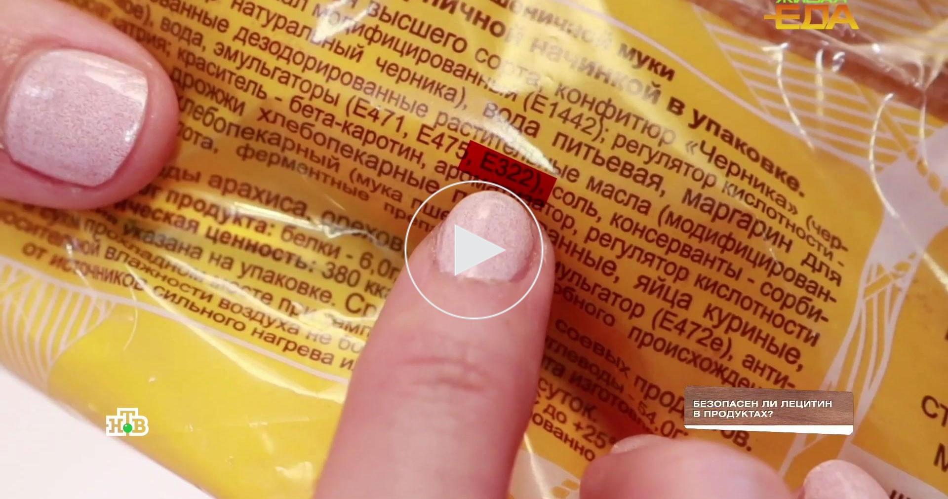 Лецитин впродуктах: насколько он безопасен ипри чем тут ГМО