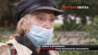 Как Дрожжина и Цивин связаны с рейдерским захватом квартир московской пенсионерки.НТВ.Ru: новости, видео, программы телеканала НТВ