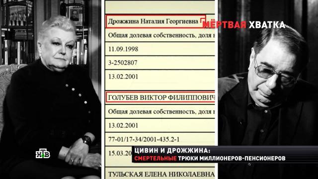 Новая афера Дрожжиной и Цивина.знаменитости, жилье, мошенничество, Москва, расследование, эксклюзив, артисты, суды.НТВ.Ru: новости, видео, программы телеканала НТВ