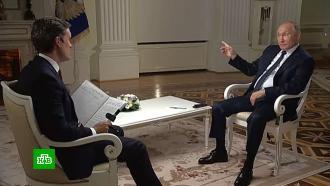 «У нас нет привычки убивать»: интервью Путина вышло в эфир NBC