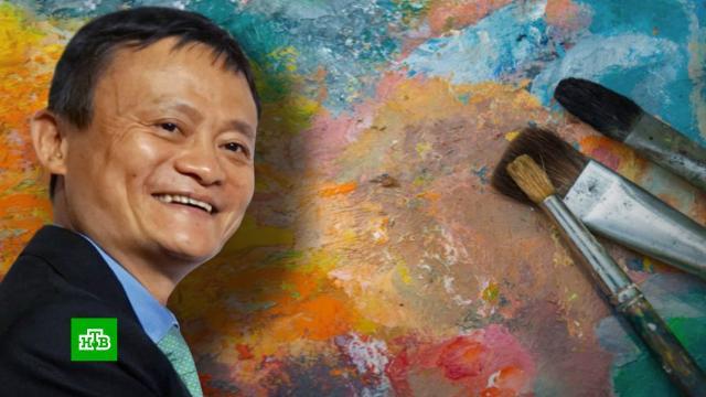 Основатель Alibaba занялся живописью и благотворительностью.живопись и художники, экономика и бизнес.НТВ.Ru: новости, видео, программы телеканала НТВ