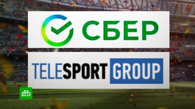 «Сбербанк» сообщил опланах купить «Телеспорт».Интернет, Сбербанк, спорт, экономика и бизнес.НТВ.Ru: новости, видео, программы телеканала НТВ