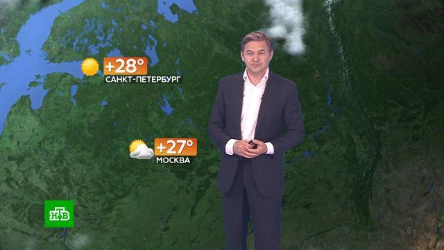 Прогноз погоды на 18июня.погода, прогноз погоды.НТВ.Ru: новости, видео, программы телеканала НТВ