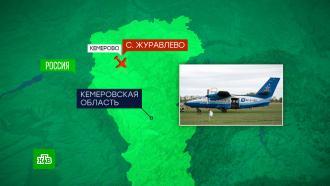 Названа причина жесткой посадки самолета спарашютистами вКузбассе