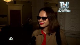 Ирина Безрукова попросила зарплату втеатре, как уОльги Бузовой.НТВ.Ru: новости, видео, программы телеканала НТВ