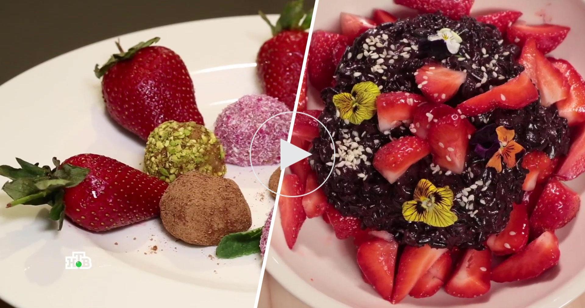 Салат, черный рис, паста иконфеты: необычные клубничные лакомства