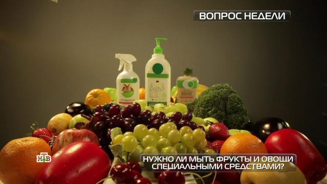 Нужно ли мыть овощи и фрукты специальными средствами.Многие, принося из магазина овощи и фрукты, моют их непременно специальным средством, чтобы убрать «всю химию с поверхности». Но правда ли все так страшно и действительно ли нужны эти особые составы? .еда, здоровье.НТВ.Ru: новости, видео, программы телеканала НТВ