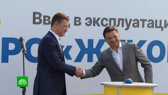 Новак иВоробьёв открыли новую газораспределительную станцию вРаменском.НТВ.Ru: новости, видео, программы телеканала НТВ