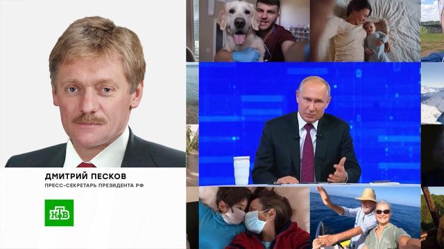 Песков рассказал, как пройдет прямая линия сПутиным вэтом году.Песков, Путин, прямая линия.НТВ.Ru: новости, видео, программы телеканала НТВ