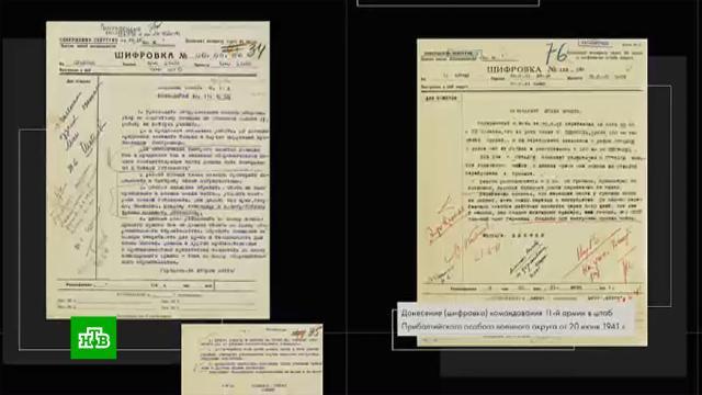 Минобороны РФ публикует документы опервых днях Великой Отечественной войны