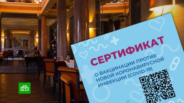 Столичные рестораны готовятся к убыткам из-за запретов обслуживать гостей без QR-кодов.Москва, коронавирус, рестораны и кафе, экономика и бизнес, эпидемия.НТВ.Ru: новости, видео, программы телеканала НТВ